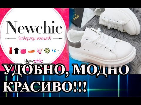 Newchic: недорогие, но супер классные обувочки на весну, меховая наволочка на подушку.