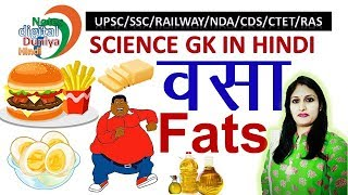 वसा | वसा के प्रकार | Fats | Types of Fats | Science Gk |  Gk in Hindi | Railway  | SSC | Science
