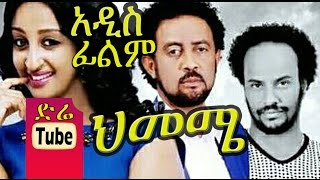 Himeme (ህመሜ) New Ethiopian Movie from DireTube Cinema