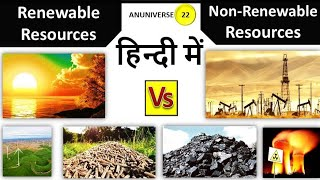 Renewable and Non Renewable resources difference (हिन्दी में)