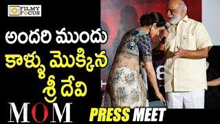 SriDevi Touches K Raghavendra Rao Foot @Mom Movie Press Meet - Filmyfocus.com