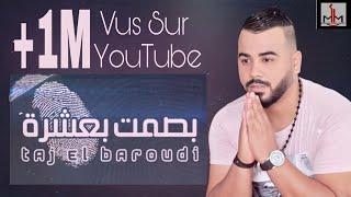 Taj El Baroudi - Bssamt B 10 - تاج البارودي - بصمت بعشرة