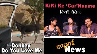 Kiki Ke 'Car'naame | Pappubhai News - पप्पूभाई न्यूज | Cartoon Colony