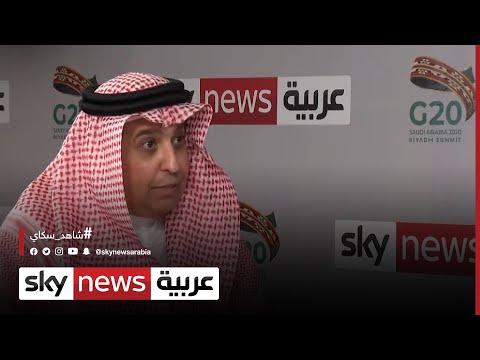 عبد العزيز الركبان: قمة مجموعة العشرين الحالية استثنائية ومواقف السعودية مشرفة مع المنظمات الدولية