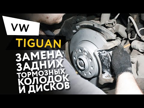 Замена задних тормозных колодок и дисков Volkswagen Tiguan