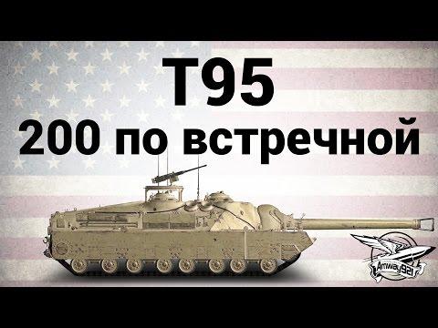 T95 - 200 по встречной