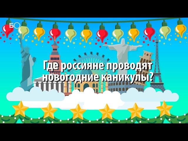 Где россияне проводят новогодние каникулы? Инфографика