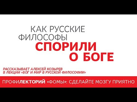 как русские философы спорили о боге православный журнал фома
