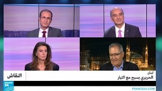 لبنان: الحريري يسبح مع التيار
