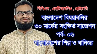 Short Suggestions for BCS || Bangladesh || (Bangladesh Episode 06)