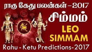 Rahu Ketu Peyarchi Transit Horoscope for Simmam Rasi (Leo) Predictions 2017