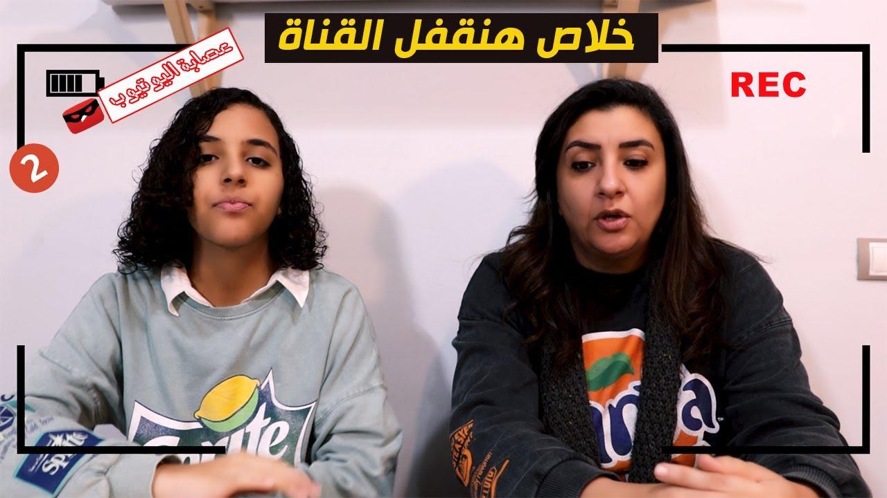 خلاص قفلنا قناة عيلة  نور ونادين.. عصابة اليوتيوب