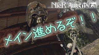 大型兵器を修理するとこから(*,,oωo,,*) メインすすめる!【NieR:Automata】#3(Aルート終了!)