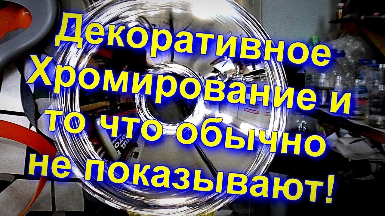 Видео для проф- мастера металлизации от Sky Chrome technology