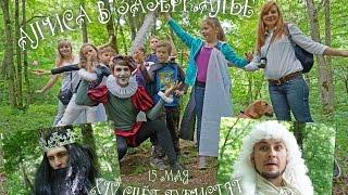 """""""Алиса в Зазеркалье"""" — детская ролевая игра"""