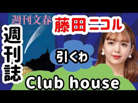 クラブ ハウス ニコル 藤田