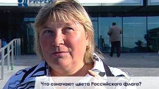 Сюжет Что означают цвета российского флага  22 08 12(, 2012-08-22T08:56:41.000Z)