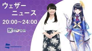 【LIVE】 最新地震・気象情報 ウェザーニュースLiVE (2018年7月17日 20:00-24:00)