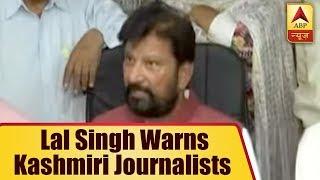 Kaun Jitega 2019: BJP MLA Lal Singh Warns Kashmiri Journalists, Asks To 'Draw The Line' | ABP News