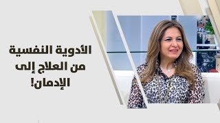 د. بسمة الكيلاني - الأدوية النفسية من العلاج إلى الإدمان!