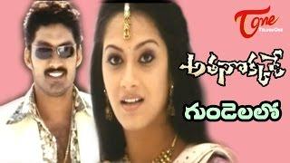 Athanokkade - Telugu Songs - Gundelalo - Sindhu Tulani - Kalyan Ram