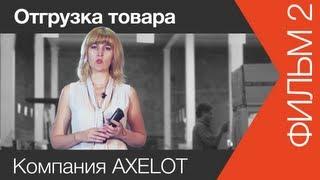 Отгрузка товара | www.skladlogist.ru | Отбор товара(, 2013-09-11T11:28:17.000Z)