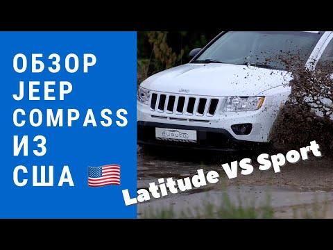 Jeep Compass Latitude или Sport? Авто из США – обзор и тест драйв по бездорожью