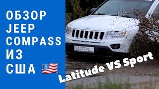 Jeep Compass Latitude или Sport?  Авто из США – обзор и тест драив по бездорожью