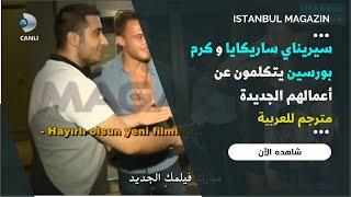 سيريناي ساريكايا و كرم بورسين يتكلمون عن أعمالهم الجديدة - بتاريخ 5/8/2016