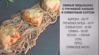 Свиные медальоны / Свиные медальоны рецепт / Свиные медальоны на сковороде /Свиные медальоны в соусе