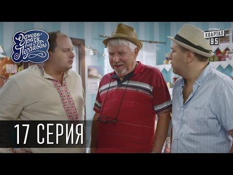 Однажды под Полтавой / Одного разу під Полтавою - 2 сезон, 17 серия   Молодежная комедия
