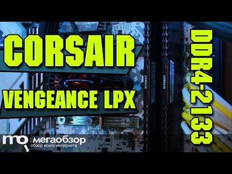 Corsair Vengeance LPX DDR4-2133 обзор памяти