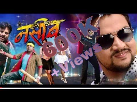 Bhojpuri New Movie 2018 नसीब  गुंजन सिंह