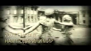70 лет назад  К юбилею Победы в Великой Отечественной Войне
