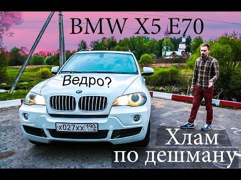 Нищеброд на BMW X5 владение без денег N1