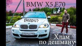 Нищеброд на BMW X5 владение без денег