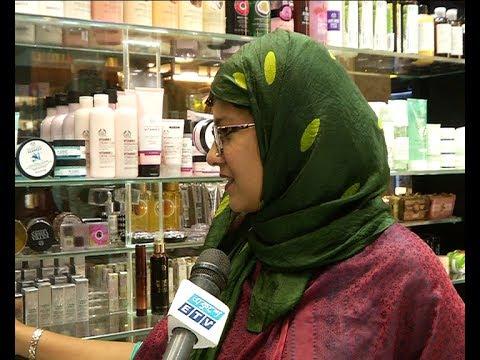 Eid Cosmetics News Ekushey Television Ltd 18 06 2017