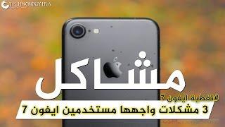 3 مشاكل في ايفون 7 وايفون 7 بلس - iPhone 7 Issues