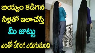బియ్యపు నీరుతో ఇలాచేస్తే మీ జుట్టు ఎంతో వేగంగ ఎదుగుతుంది || Fastest Hair Growth