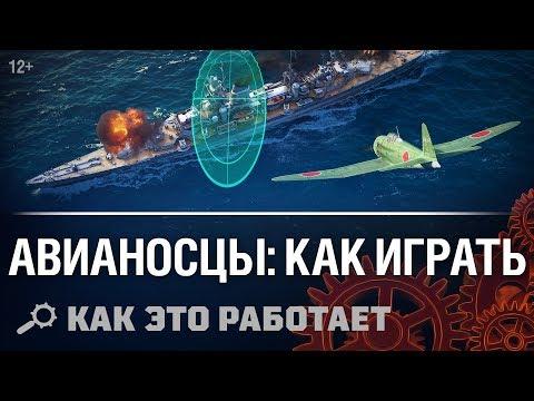 Как это работает: Новые авианосцы | World Of Warships