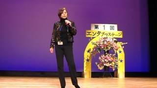第1回エンタプロステージ        浮草の川   高橋幸子          MOV0B3 高橋幸子 動画 4