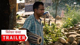 ट्रेलर - बितेका कथा । Trailer - Biteka Katha - Herne Katha