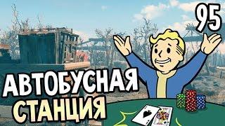 Fallout 4 Прохождение На Русском 95 АВТОБУСНАЯ СТАНЦИЯ