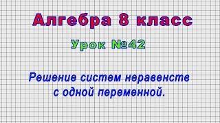 Алгебра 8 класс (Урок№42 - Решение систем неравенств с одной переменной.)