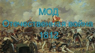 Отечественная война 1812 года. Русская кампания. Mount and Blade: Warband Первый взгляд