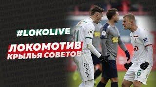 lokoLive с матча «Локомотив»  «Крылья Советов»