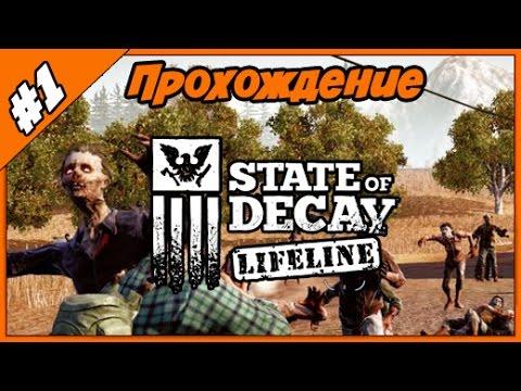 Прохождение State Of Decay Lifeline ◄#1► Сюжетное DLC про военных