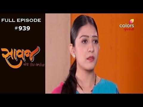 Saavaj – Ek Prem Garjana 6th December 2019 સાવજ... એક પ્રેમ ગર્જના Full Episode