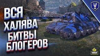 Битва блогеров World of Tanks за Jove