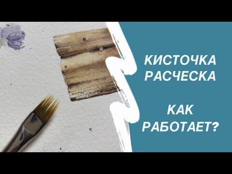 Кисточка-расческа. Как рисовать акварелью текстуру дерева.